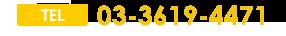 03-3619-4471